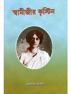 Swamijir Kristin (Bengali)