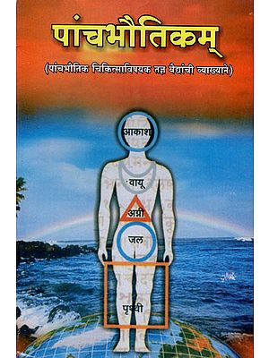 पांच भौतिकम् : Five Elements of Treatment (Air, Water, Earth, Fire and Sky)