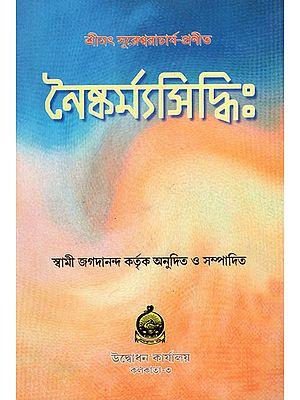 Naiskarmya Siddhi (Bengali)