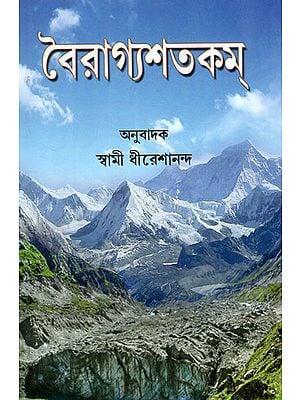Vairagyashatakam (Bengali)