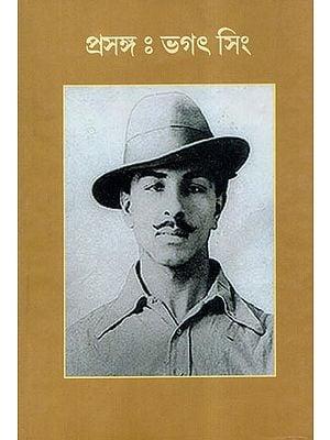 Prasanga: Bhagat Singh (An Old and Rare Book in Bengali)