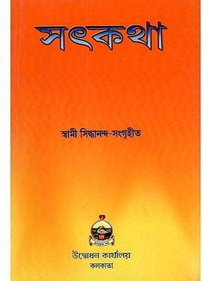 Satkatha (Bengali)