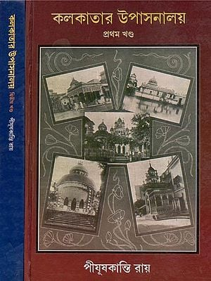 Museums of Kolkata (Set of Two Volumes in Bengali)