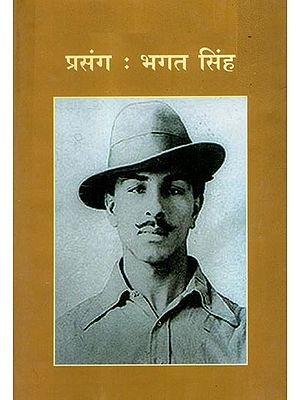 प्रसंग : भगत सिंह - Prasanga: Bhagat Singh