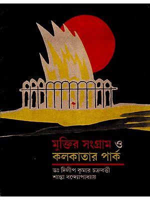 Mukti Sangram and Kolkata Park (An Old and Rare Book in Bengali)