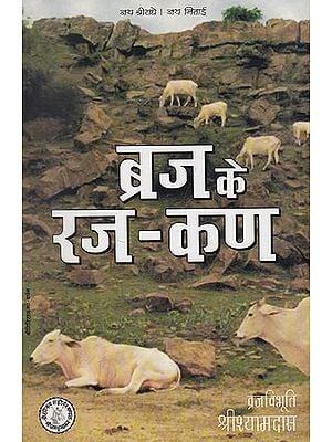 ब्रज के रज- कण: Braj Ke Raj- Kan