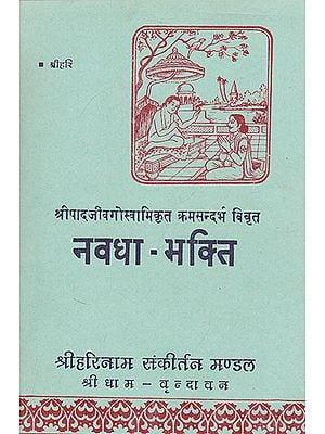 नवधा- भक्ति- Navadha Bhakti