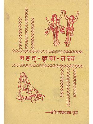 महत्- कृपा- तत्त्व- Mahant Kripa Tattva