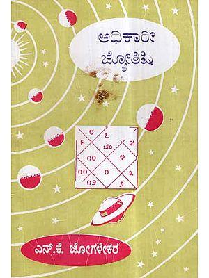 Adhikaree Jyothisha Part-1 in Kannada (An Old and Rare Book)