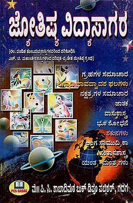 Jyothishya Vidya Sagara (Kannada)