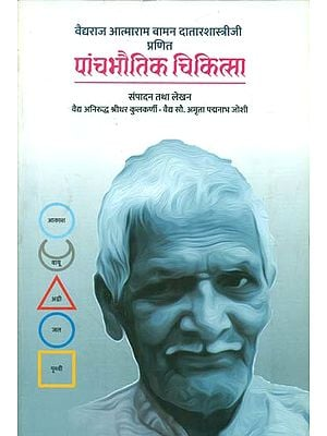 पांचभौतिक चिकित्सा - Five Elements of Treatment (Sky, Air, Fire, Water and Earth)