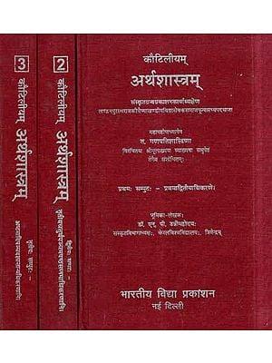कौटिलीयम् अर्थशास्त्रम्- Kautiliyam Artha Shastram (Set of 3 Volumes)