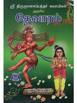 Devaram Muthal Thirumurai in Tamil
