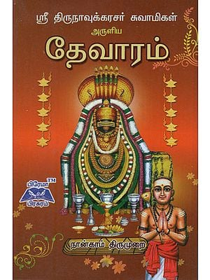 Sri Thirunavukarasar Devaram 4th Thirumurai in Tamil