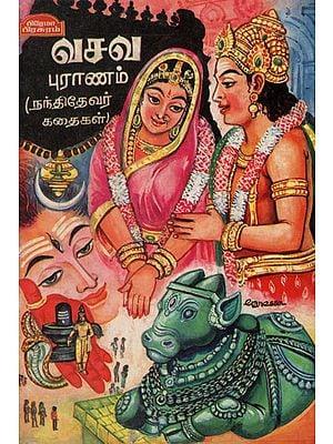 ஸ்ரீ வசவ புராணம்: Sri Vasava Purana in Tamil