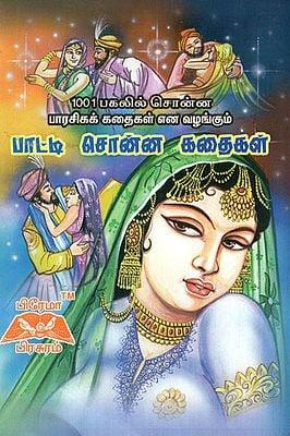 Patti Sonna Kathaigal in Tamil