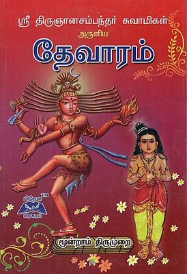 Sri Thirugnanasambandar Devaram 3rd Thirumurai in Tamil