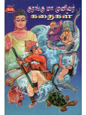 Kuranguma Munivar Kathaikal in Tamil