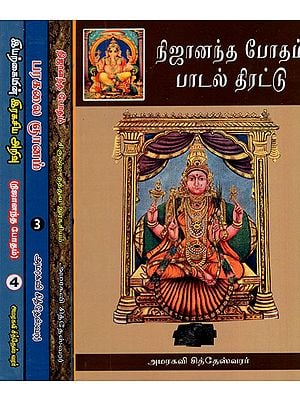 Nija Ananda Bhodahm - Padal Thairattu- Set of 4 Volumes (Tamil)