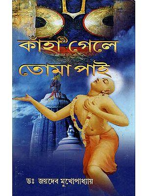 Kahan Gale Tomai Pai (Bengali)