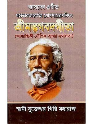 Srimad Bhagwat Gita- Adhyatmik Vyakhya Sambalita (Bengali)