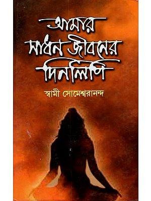Aamar Sadhan- Jiboner Dinlipi (Bengali)
