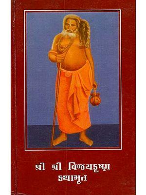 Shri Shri Vijay Krishna Kathamrita in Gujarati (An Old Book)