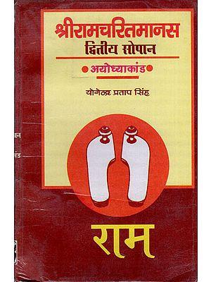श्रीरामचरितमानस द्वितीय सोपान अयोध्याकांड : Shri Ramcharitmanas Dwitiya Sopan (Ayodhya Kand)