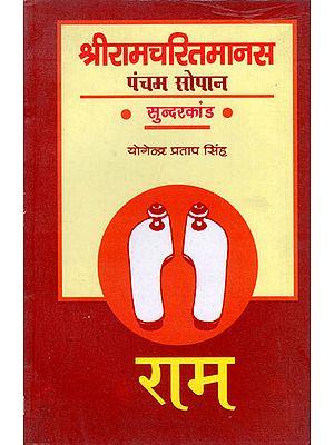 श्रीरामचरितमानस पंचम  सोपान सुंदरकांड : Shri Ramcharitmanas Pancham Sopan (Sunder Kand)