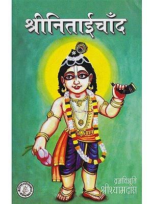श्रीनिताईचाँद- Shri Nitai Chand