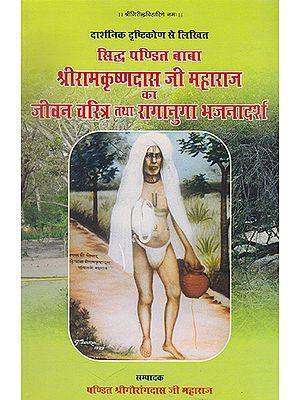 सिद्ध पंडित बाबा श्री राम कृष्णदास जी महाराज का जीवन चरित्र तथा रागानुगा भजनादर्श- Life Character of Siddh Pandit Baba Shri Ram Krishnadas ji Maharaj and Raganuga Bhajanadarsha