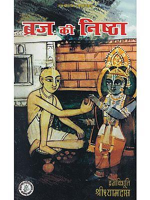 ब्रज की निष्ठा- Braj Ki Nishtha