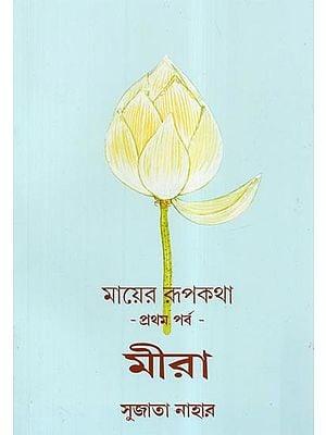 Mayer Roopkotha, Mirra (Bengali)