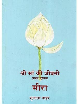 श्री माँ की जीवनी - Biography of Shri Maa