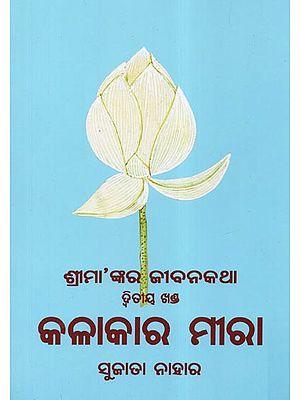 Sri Mankara Jibankatha Mirra Volume- One (Oriya)