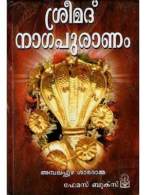 Srimad Naga Purana (Malayalam)