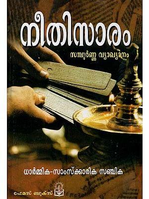 Neethisaram Sampoorna Vyakhyanam (Malayalam)