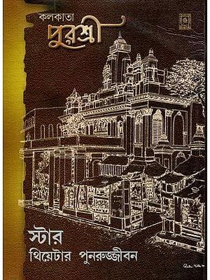 Purashree Star Theatre Punar Jivan (Bengali)