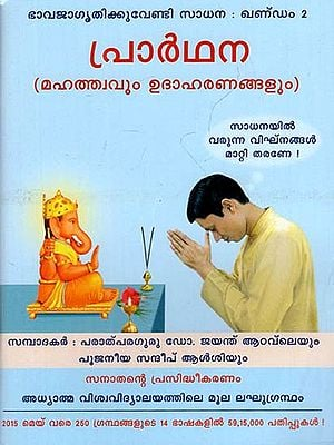 Prayer Importance and Examples (Malayalam)