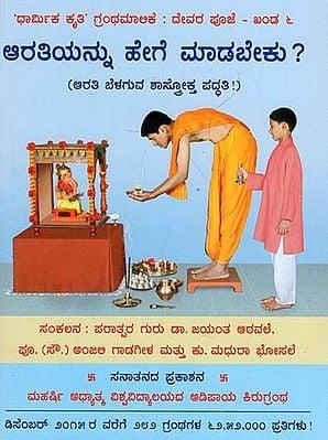 How to Offer Arti ? (Kannada)