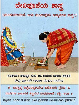 Science Underlying Worship of a Goddess (Kannada)