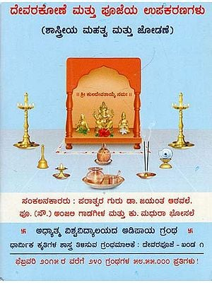 Temple at Home and Implements used in the Worship of God (Kannada)