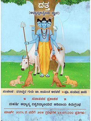 Datta (Kannada)