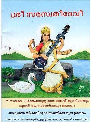 Shree Saraswatidevi (Malayalam)