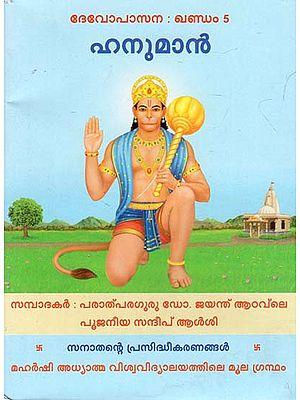 Hanuman (Malayalam)