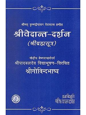 श्रीवेदान्त- दर्शन (श्रीब्रह्मसूत्र)- Shri Vedanta Darshan (Shri Brahmasutra)