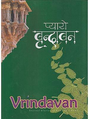 प्यारो वृन्दावन- Varindavan (Eternal Glories of Krishna's Home)
