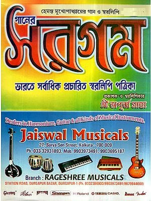 Ganer Sargam- Hemanta Mukhopadhyay Gaan O Swaralipi (Bengali)
