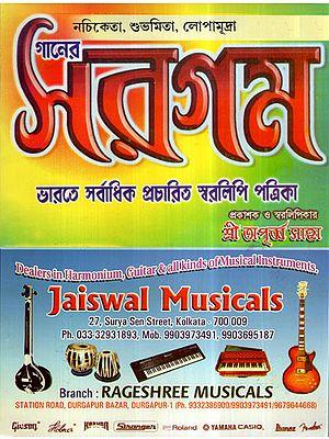 Ganer Sargam- Nachiketa, Subhamita, Lopamudra (Bengali)