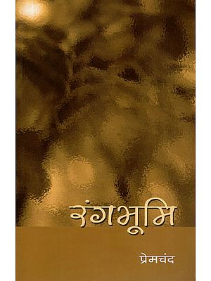 रंगभूमि : Rangbhumi